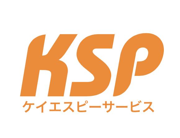 KSPサービス