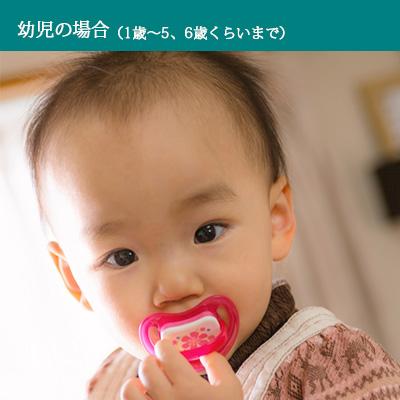 幼児の場合(1歳~5、6歳くらいまで)